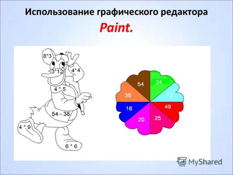 Использование графического редактора Paint.