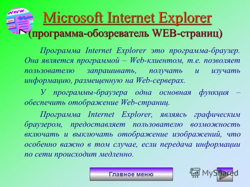 Microsoft Internet Explorer (программа-обозреватель WEB-страниц) Microsoft Internet Explorer (программа-обозреватель WEB-страниц)Microsoft Internet ExplorerMicrosoft Internet Explorer Программа Internet Explorer это программа-браузер. Она является пр