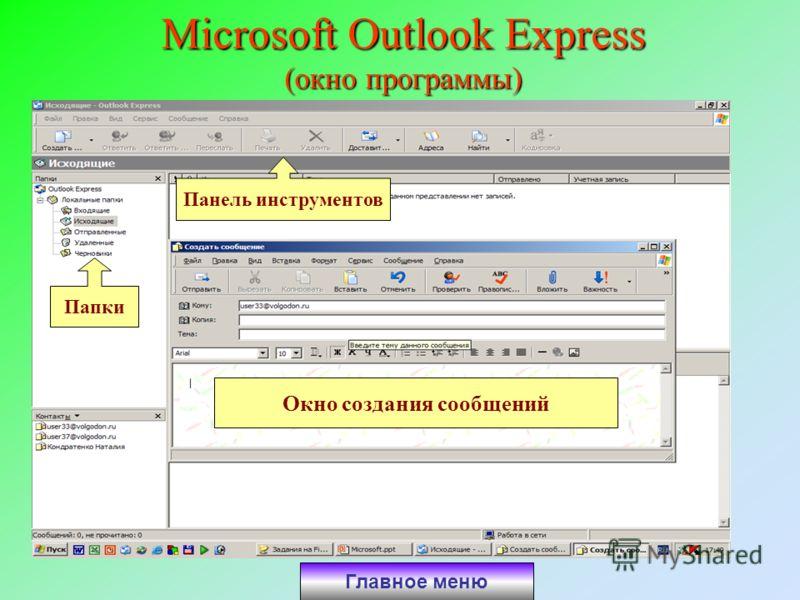 Microsoft Outlook Express (окно программы) Панель инструментов Окно создания сообщений Папки Главное меню
