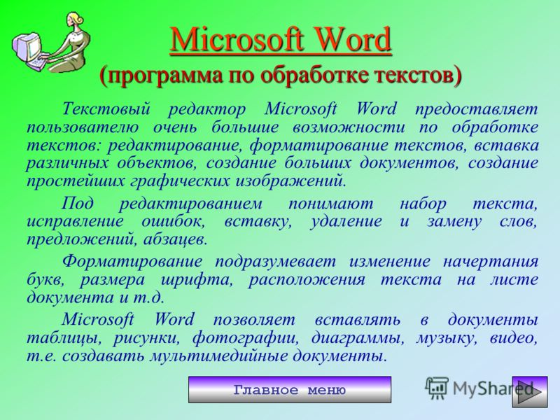 Microsoft Word Microsoft Word (программа по обработке текстов) Microsoft Word Текстовый редактор Microsoft Word предоставляет пользователю очень большие возможности по обработке текстов: редактирование, форматирование текстов, вставка различных объек