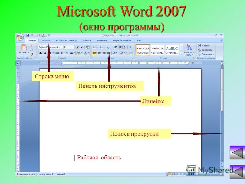 Программу microsoft world 2007
