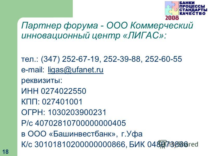 18 Партнер форума - ООО Коммерческий инновационный центр «ЛИГАС»: тел.: (347) 252-67-19, 252-39-88, 252-60-55 e-mail: ligas@ufanet.ruligas@ufanet.ru реквизиты: ИНН 0274022550 КПП: 027401001 ОГРН: 1030203900231 Р/с 40702810700000000405 в ООО «Башинвес