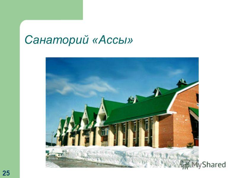 25 Санаторий «Ассы»