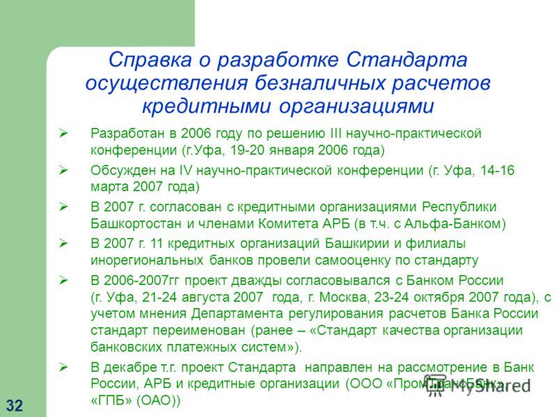 32 Разработан в 2006 году по решению III научно-практической конференции (г.Уфа, 19-20 января 2006 года) Обсужден на IV научно-практической конференции (г. Уфа, 14-16 марта 2007 года) В 2007 г. согласован с кредитными организациями Республики Башкорт