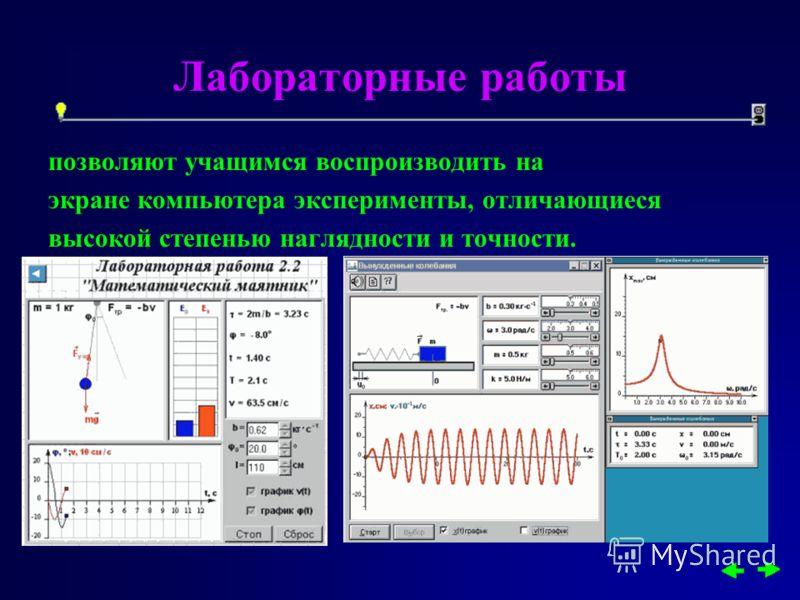 Лабораторные работы позволяют учащимся воспроизводить на экране компьютера эксперименты, отличающиеся высокой степенью наглядности и точности.