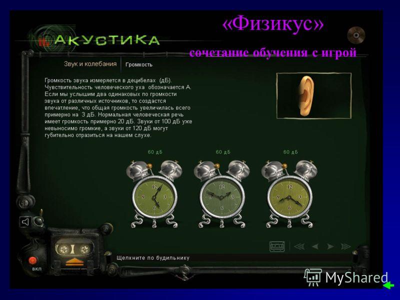 «Физикус» сочетание обучения с игрой