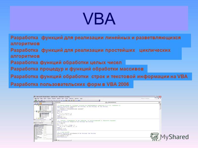 VBA Разработка функций для реализации линейных и разветвляющихся алгоритмов Разработка функций для реализации простейших циклических алгоритмов Разработка функций обработки целых чисел Разработка процедур и функций обработки массивов Разработка функц