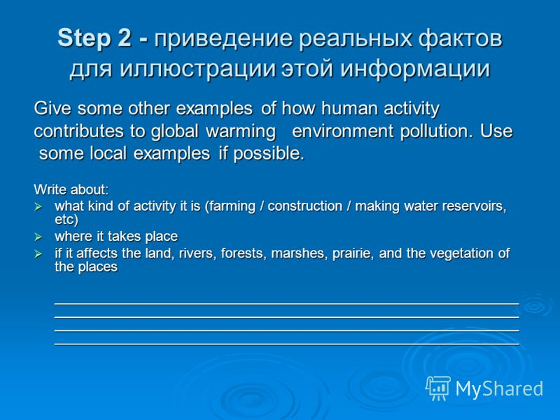 Step 2 - приведение реальных фактов для иллюстрации этой информации Give some other examples of how human activity contributes to global warming environment pollution. Use some local examples if possible. some local examples if possible. Write about: