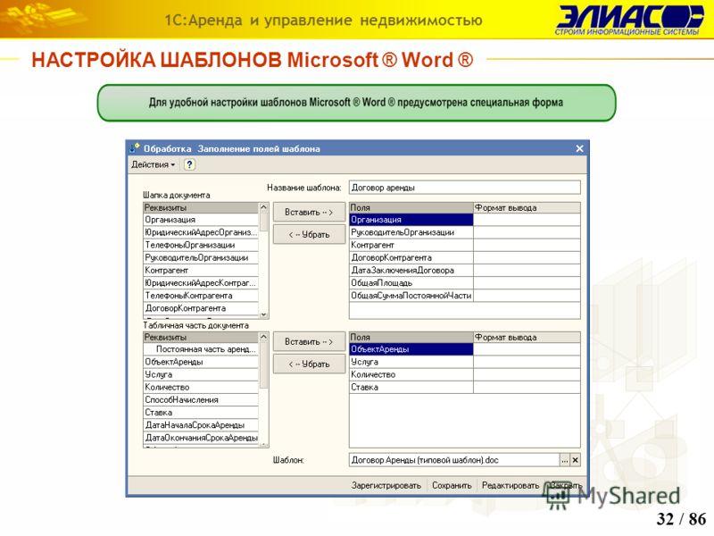 НАСТРОЙКА ШАБЛОНОВ Microsoft ® Word ® 1С:Аренда и управление недвижимостью 32 / 86