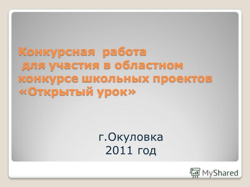 Конкурсная работа для участия в областном конкурсе школьных проектов «Открытый урок» г.Окуловка 2011 год