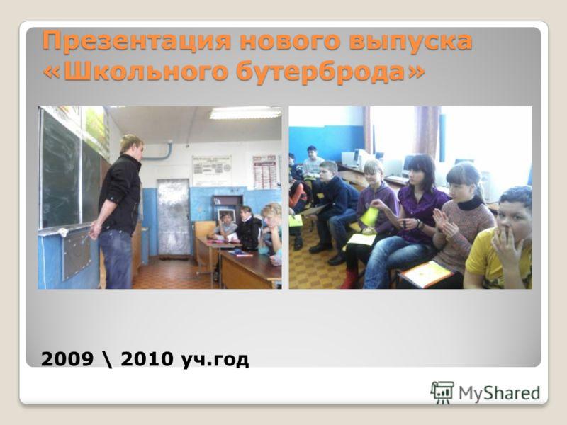 Презентация нового выпуска «Школьного бутерброда» 2009 \ 2010 уч.год