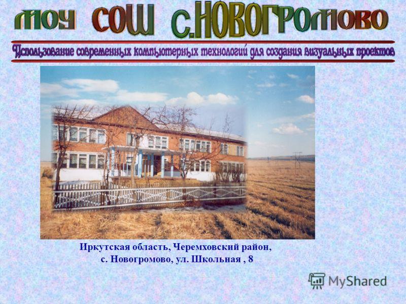 Иркутская область, Черемховский район, с. Новогромово, ул. Школьная, 8