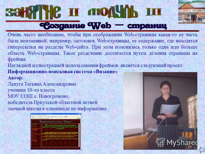 Очень часто необходимо, чтобы при отображении Web-страницы какая-то ее часть была неизменной, например, заголовок Web-страницы, ее содержание, где находятся гиперссылки на разделы Web-сайта. При этом изменялась только одна или больше область Web-стра