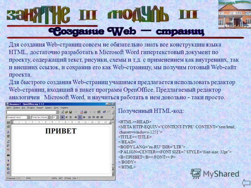 Для создания Web-страниц совсем не обязательно знать все конструкции языка HTML, достаточно разработать в Microsoft Word гипертекстовый документ по проекту, содержащий текст, рисунки, схемы и т.д. с применением как внутренних, так и внешних ссылок, и