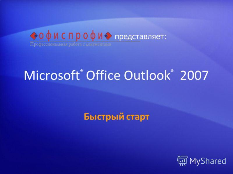 Microsoft ® Office Outlook ® 2007 Быстрый старт представляет: