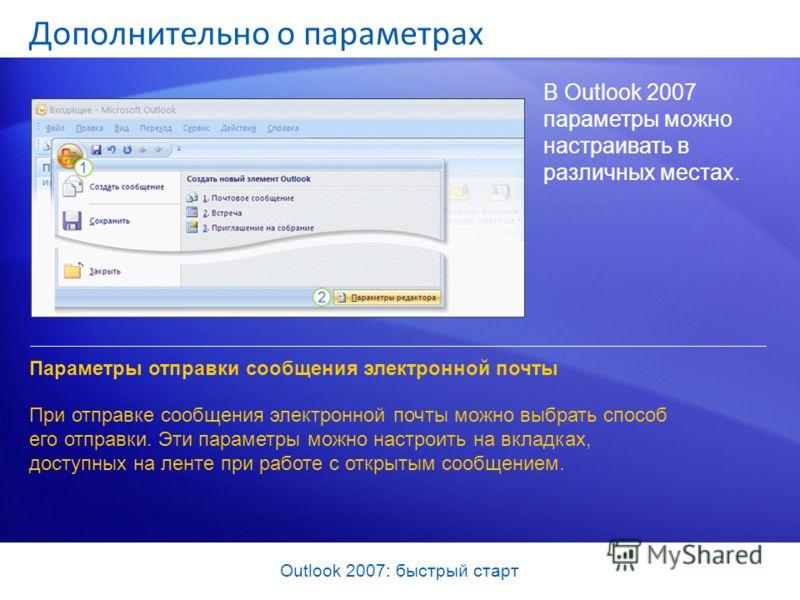 Outlook 2007: быстрый старт Дополнительно о параметрах В Outlook 2007 параметры можно настраивать в различных местах. Параметры отправки сообщения электронной почты При отправке сообщения электронной почты можно выбрать способ его отправки. Эти парам