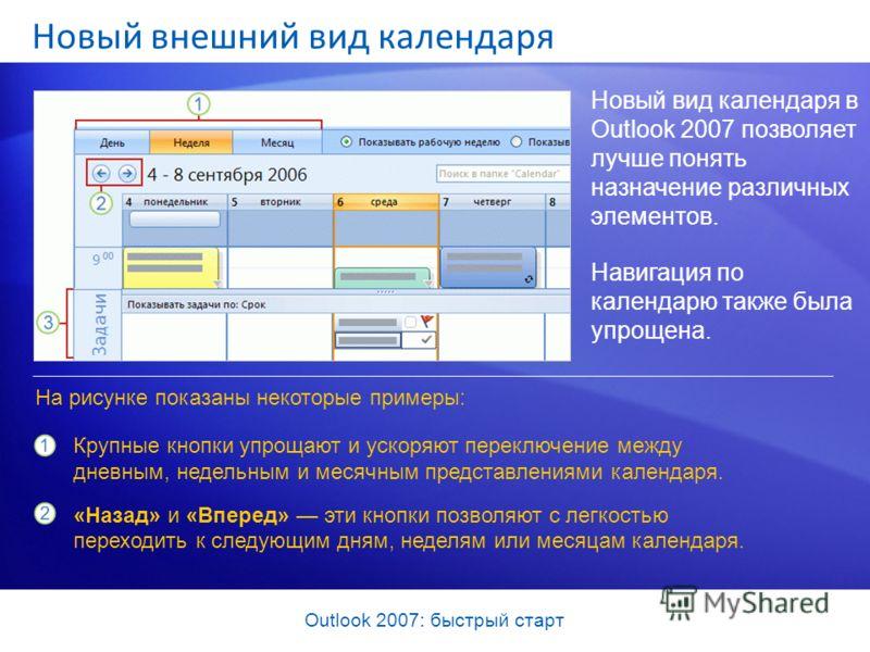 Outlook 2007: быстрый старт Новый внешний вид календаря Новый вид календаря в Outlook 2007 позволяет лучше понять назначение различных элементов. Навигация по календарю также была упрощена. Крупные кнопки упрощают и ускоряют переключение между дневны