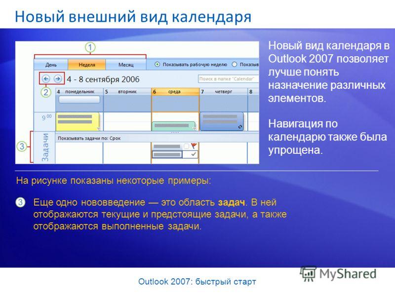 Outlook 2007: быстрый старт Новый внешний вид календаря Новый вид календаря в Outlook 2007 позволяет лучше понять назначение различных элементов. Навигация по календарю также была упрощена. Еще одно нововведение это область задач. В ней отображаются