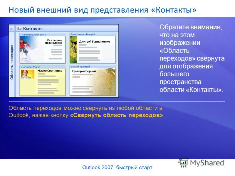Outlook 2007: быстрый старт Новый внешний вид представления «Контакты» Обратите внимание, что на этом изображении «Область переходов» свернута для отображения большего пространства области «Контакты». Область переходов можно свернуть из любой области