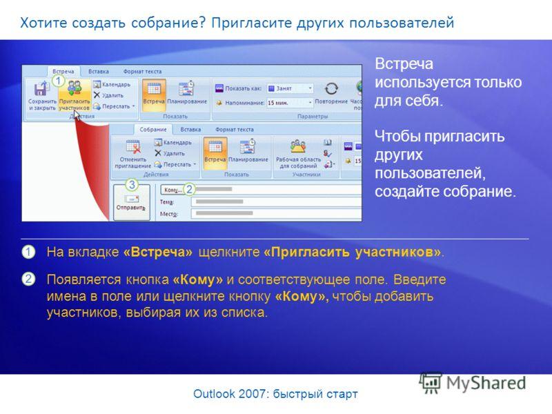 Outlook 2007: быстрый старт Хотите создать собрание? Пригласите других пользователей Встреча используется только для себя. Чтобы пригласить других пользователей, создайте собрание. На вкладке «Встреча» щелкните «Пригласить участников». Появляется кно