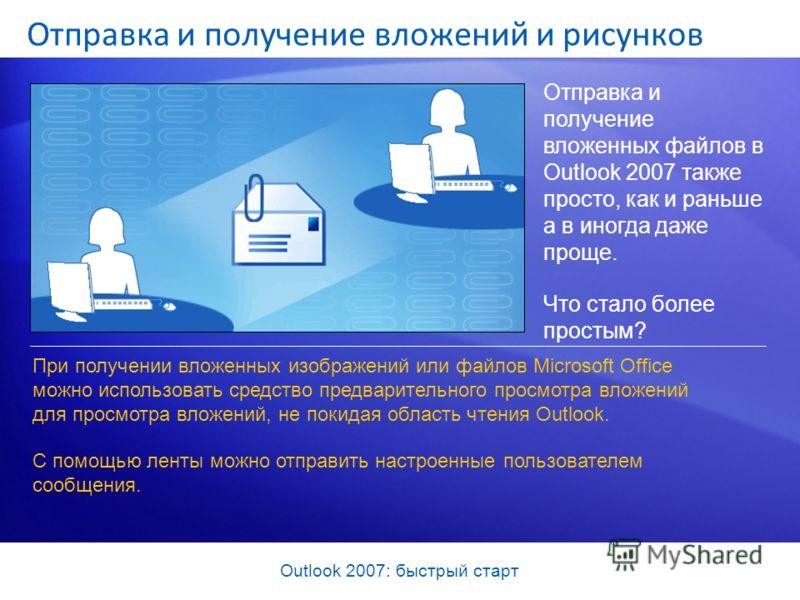 Outlook 2007: быстрый старт Отправка и получение вложений и рисунков Отправка и получение вложенных файлов в Outlook 2007 также просто, как и раньше а в иногда даже проще. Что стало более простым? При получении вложенных изображений или файлов Micros