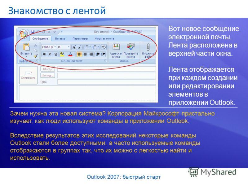 Outlook 2007: быстрый старт Знакомство с лентой Вот новое сообщение электронной почты. Лента расположена в верхней части окна. Лента отображается при каждом создании или редактировании элементов в приложении Outlook. Зачем нужна эта новая система? Ко