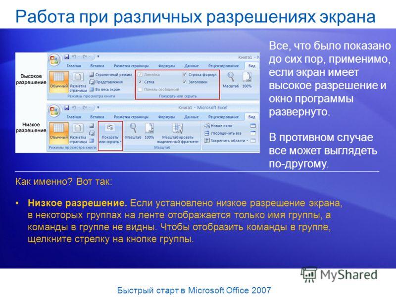 Работа при различных разрешениях экрана Все, что было показано до сих пор, применимо, если экран имеет высокое разрешение и окно программы развернуто. В противном случае все может выглядеть по-другому. Низкое разрешение. Если установлено низкое разре