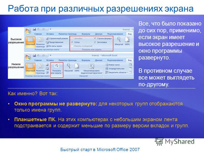 Работа при различных разрешениях экрана Все, что было показано до сих пор, применимо, если экран имеет высокое разрешение и окно программы развернуто. В противном случае все может выглядеть по-другому. Окно программы не развернуто: для некоторых груп