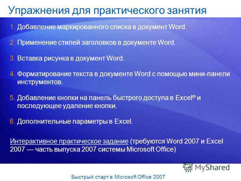 Упражнения для практического занятия 1.Добавление маркированного списка в документ Word. 2.Применение стилей заголовков в документе Word. 3.Вставка рисунка в документ Word. 4.Форматирование текста в документе Word с помощью мини-панели инструментов.