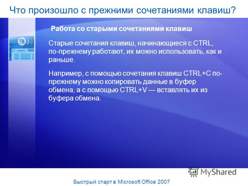 Старые сочетания клавиш, начинающиеся с CTRL, по-прежнему работают, их можно использовать, как и раньше. Например, с помощью сочетания клавиш CTRL+C по- прежнему можно копировать данные в буфер обмена, а с помощью CTRL+V вставлять их из буфера обмена