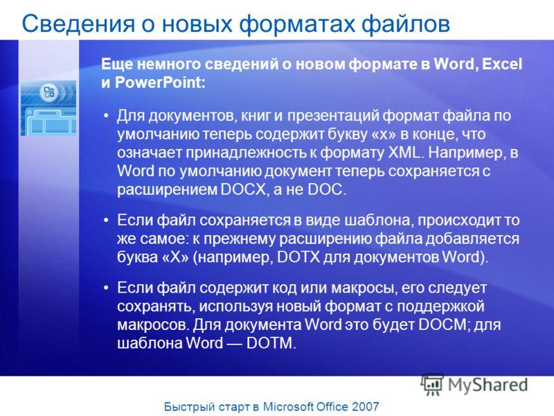 Для документов, книг и презентаций формат файла по умолчанию теперь содержит букву «x» в конце, что означает принадлежность к формату XML. Например, в Word по умолчанию документ теперь сохраняется с расширением DOCX, а не DOC. Если файл сохраняется в