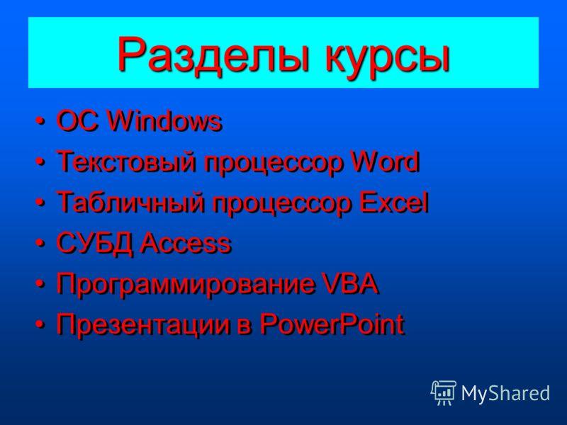 Разделы курсы ОС Windows Текстовый процессор Word Табличный процессор Excel СУБД Access Программирование VBA Презентации в PowerPoint ОС Windows Текстовый процессор Word Табличный процессор Excel СУБД Access Программирование VBA Презентации в PowerPo
