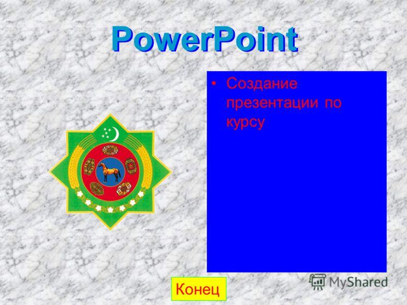 PowerPoint PowerPoint Создание презентации по курсу Конец