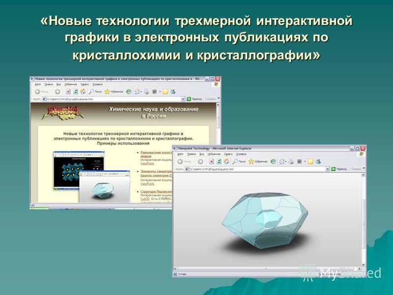« Новые технологии трехмерной интерактивной графики в электронных публикациях по кристаллохимии и кристаллографии »