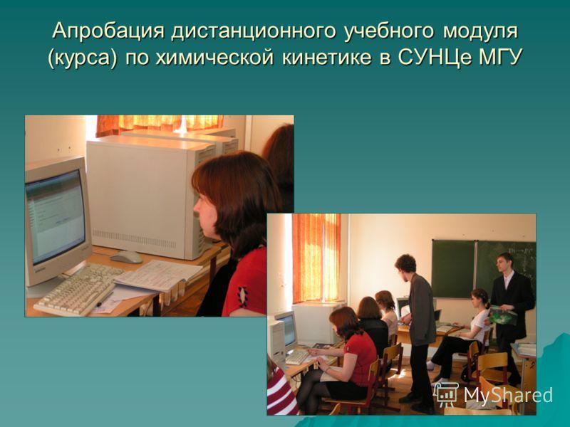Апробация дистанционного учебного модуля (курса) по химической кинетике в СУНЦе МГУ