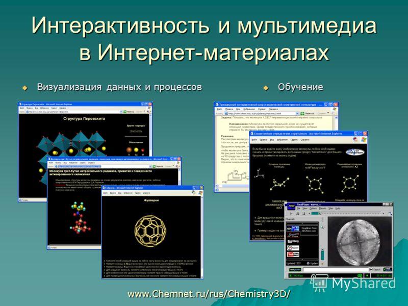 Интерактивность и мультимедиа в Интернет-материалах Визуализация данных и процессов Визуализация данных и процессов Обучение Обучение www.Chemnet.ru/rus/Chemistry3D/