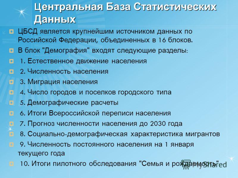 Ц ентральная База Статистических Данных ЦБСД является крупнейшим источником данных по Российской Федерации, объединенных в 16 блоков. В блок