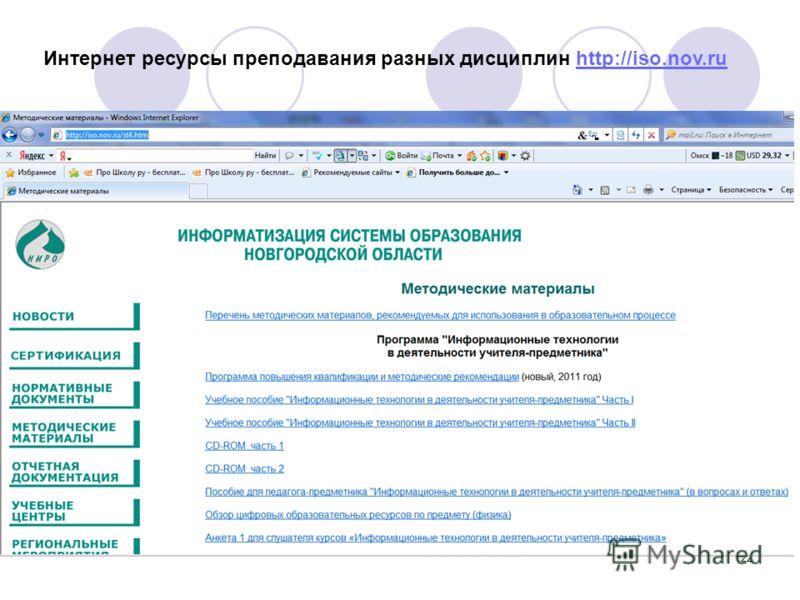 22 Интернет ресурсы преподавания разных дисциплин http://iso.nov.ruhttp://iso.nov.ru