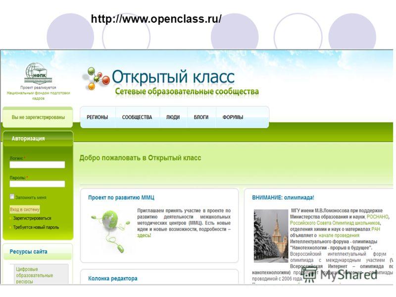 26 http://www.openclass.ru/