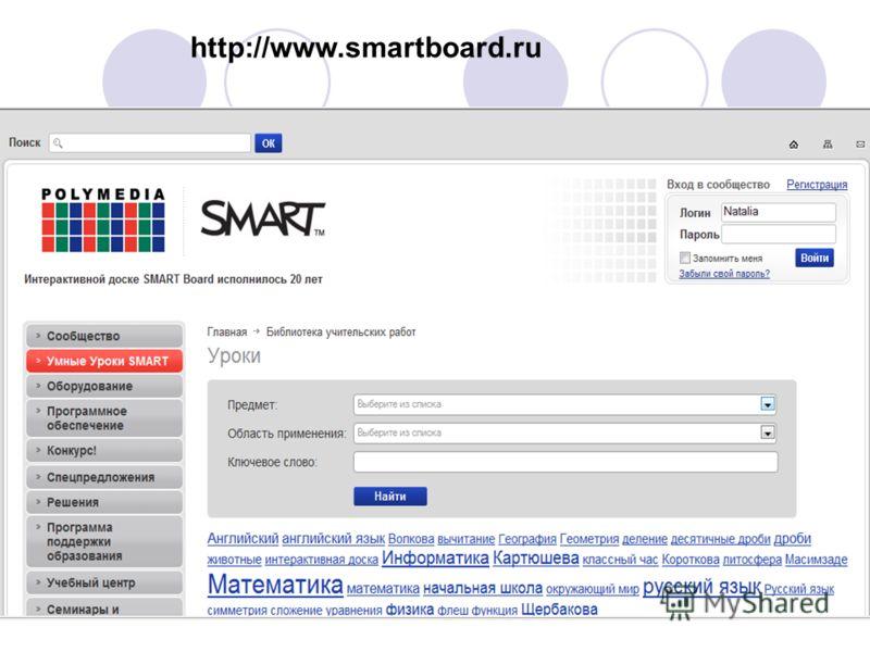 27 http://www.smartboard.ru