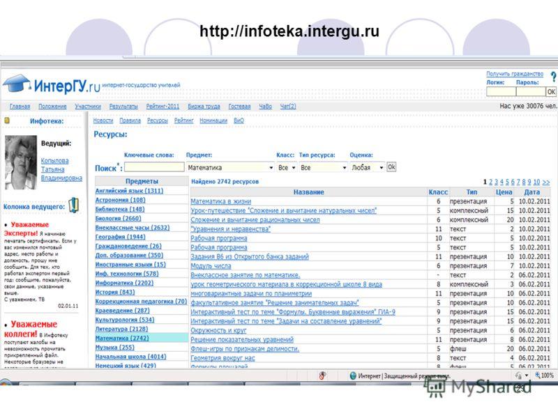 29 http://infoteka.intergu.ru