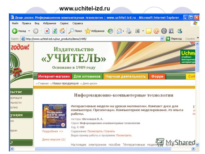 31 www.uchitel-izd.ru