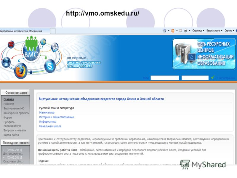 32 http://vmo.omskedu.ru/