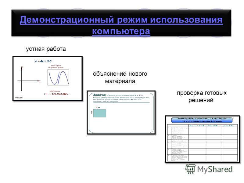9 Демонстрационный режим использования компьютера Демонстрационный режим использования компьютера объяснение нового материала устная работа проверка готовых решений