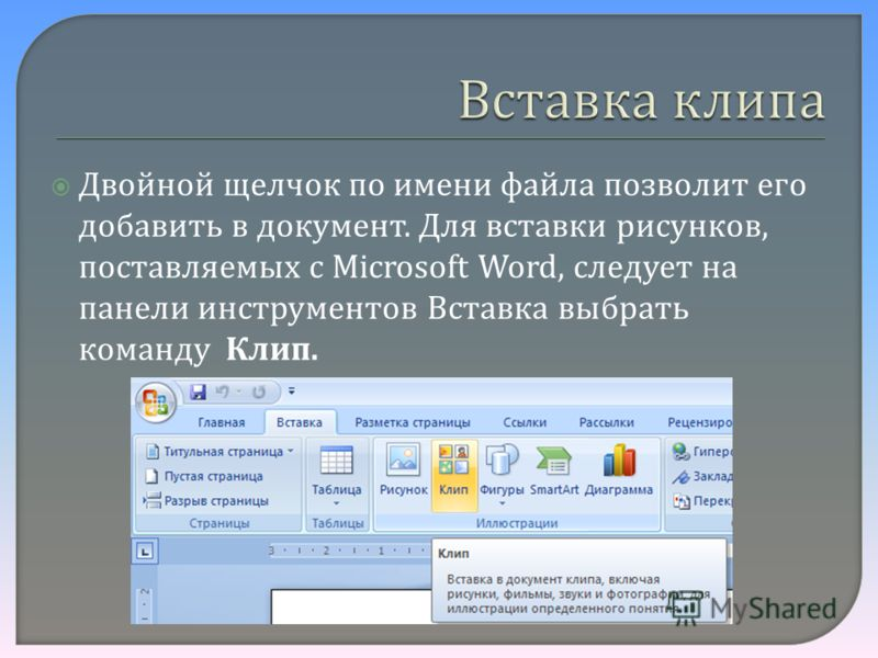 Двойной щелчок по имени файла позволит его добавить в документ. Для вставки рисунков, поставляемых с Microsoft Word, следует на панели инструментов Вставка выбрать команду Клип.