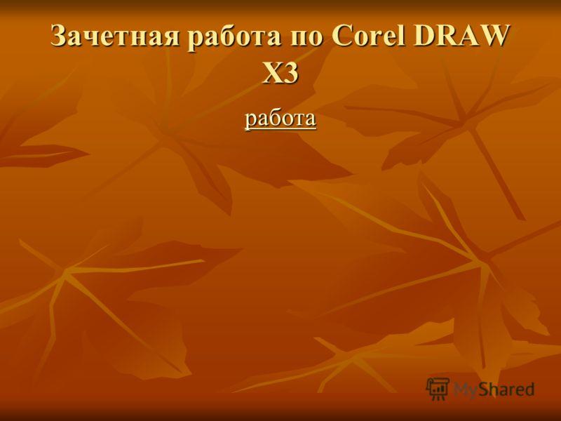 Зачетная работа по Corel DRAW X3 работа