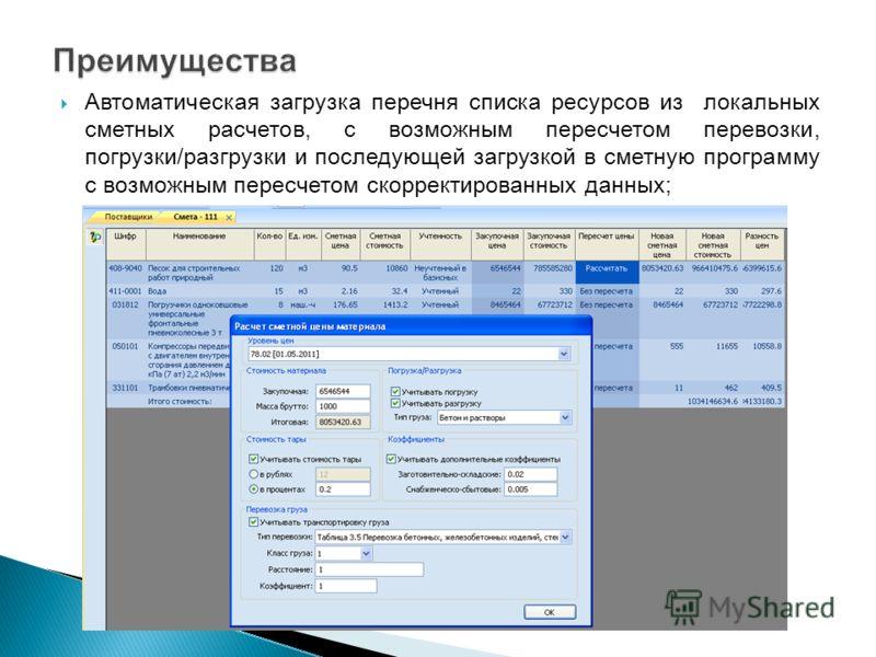 Автоматическая загрузка перечня списка ресурсов из локальных сметных расчетов, с возможным пересчетом перевозки, погрузки/разгрузки и последующей загрузкой в сметную программу с возможным пересчетом скорректированных данных;