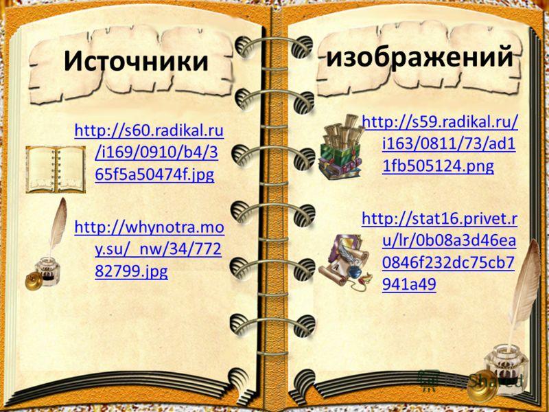Источники http://s60.radikal.ru /i169/0910/b4/3 65f5a50474f.jpg http://whynotra.mo y.su/_nw/34/772 82799.jpg http://s59.radikal.ru/ i163/0811/73/ad1 1fb505124.png http://stat16.privet.r u/lr/0b08a3d46ea 0846f232dc75cb7 941a49 изображений