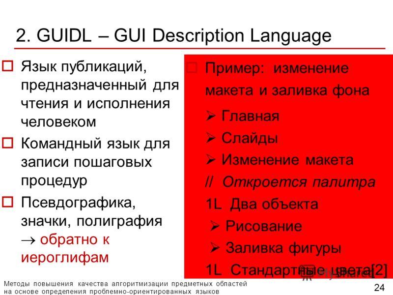 Методы повышения качества алгоритмизации предметных областей на основе определения проблемно-ориентированных языков 2. GUIDL – GUI Description Language Язык публикаций, предназначенный для чтения и исполнения человеком Командный язык для записи пошаг