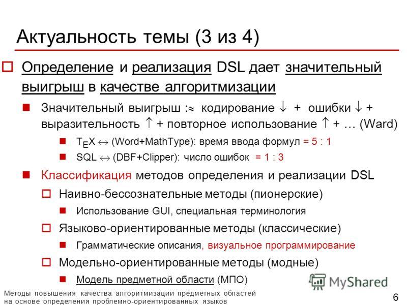 Методы повышения качества алгоритмизации предметных областей на основе определения проблемно-ориентированных языков Актуальность темы (3 из 4) Определение и реализация DSL дает значительный выигрыш в качестве алгоритмизации Значительный выигрыш : код